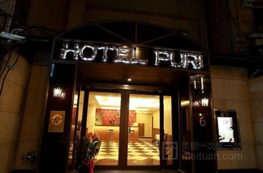 台北璞丽商旅-西门店(Hotel Puri Ximen)预订/团购