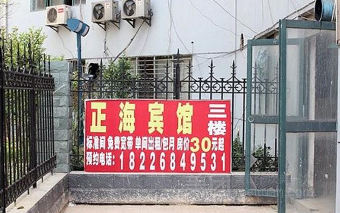 正海宾馆(天州商业街店)预订/团购