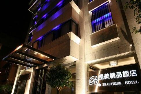 昰美精品饭店 (Beautique Hotel)预订/团购