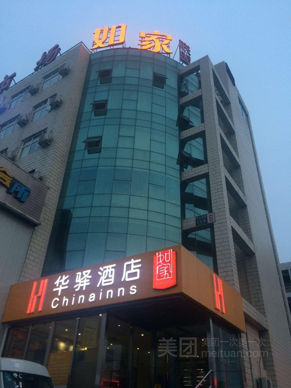 华驿酒店(北京新发地店)(如家联盟)预订/团购