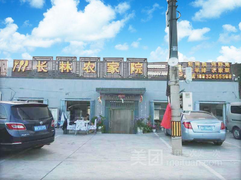 青龙峡长林农家院预订/团购