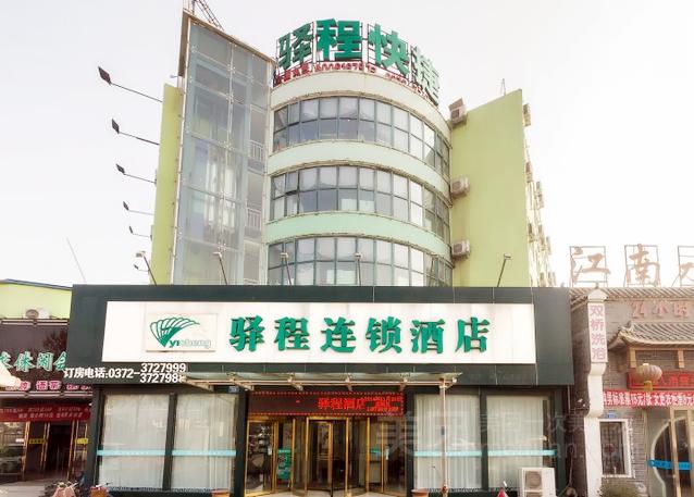 尚客优快捷酒店(安阳红旗渠广场店)