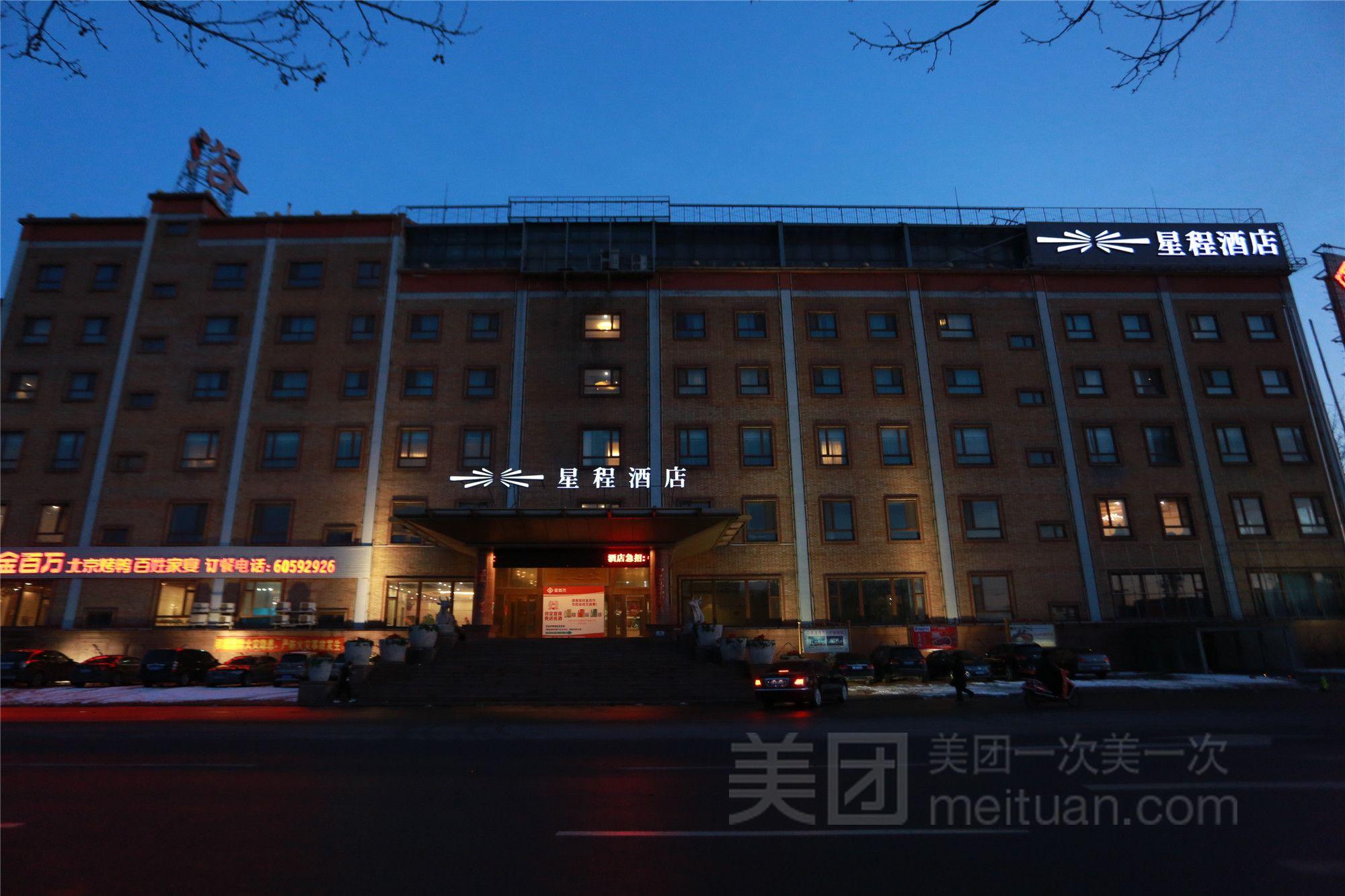 星程酒店(北京马驹桥店)预订/团购