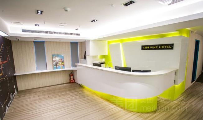 久居栈旅店(9ineHotel)预订/团购