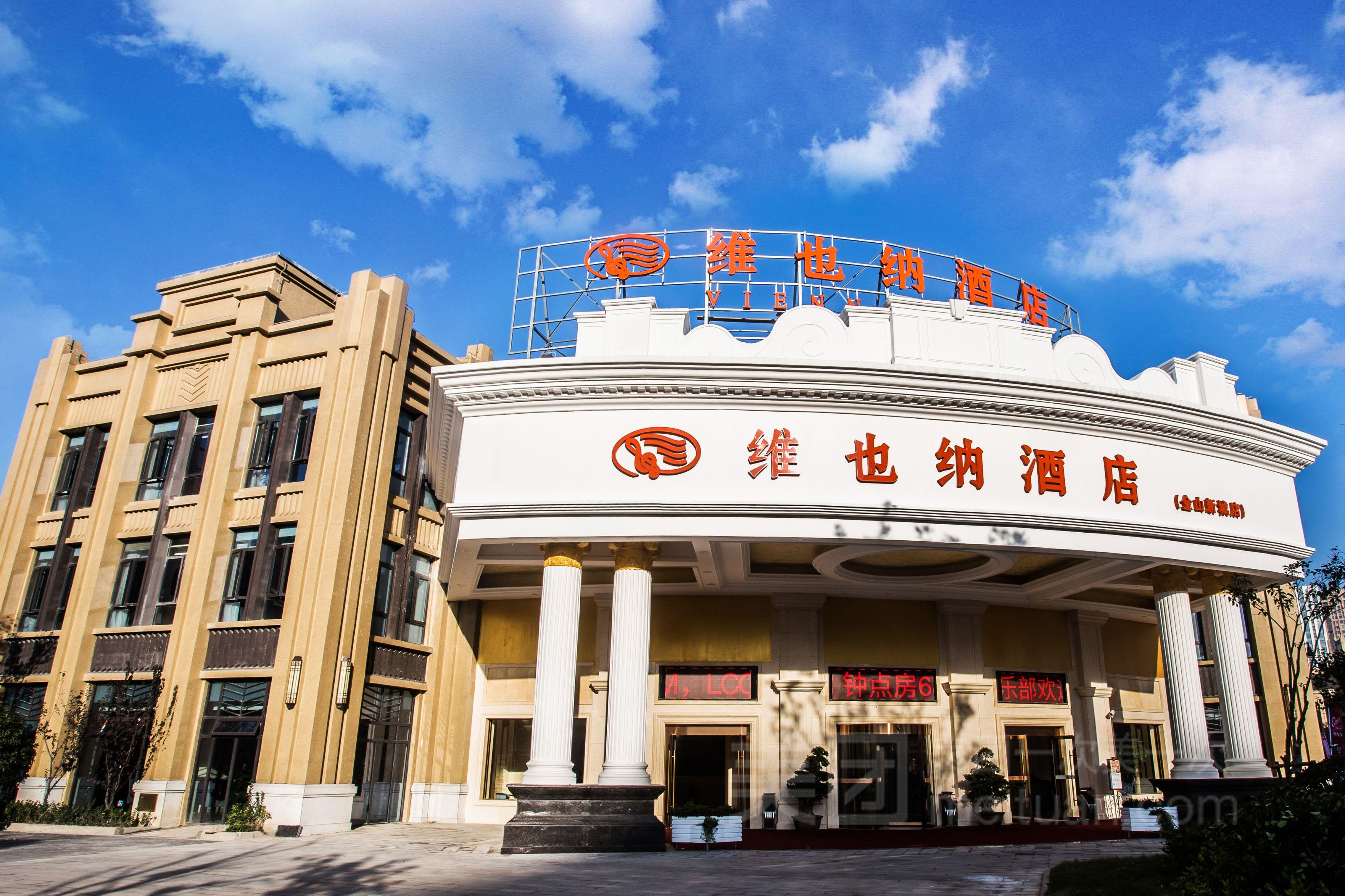 维也纳酒店(上海金山新城万达店)预订/团购