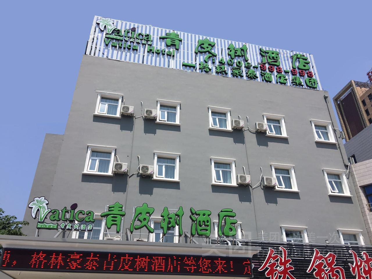 青皮树酒店(北京昌平西关环岛店)预订/团购