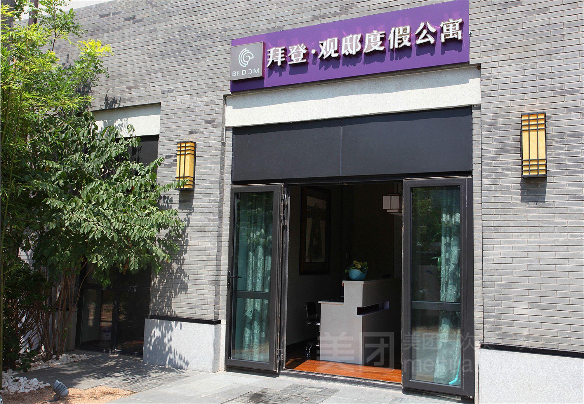 拜登世邸度假别院(北京古北口店)预订/团购