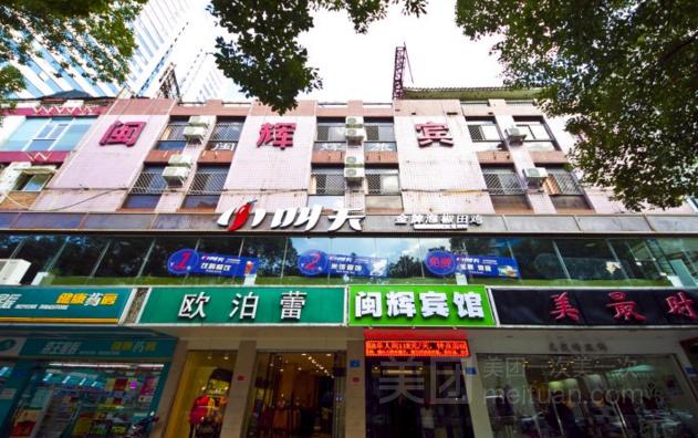 闽辉商务宾馆预订/团购