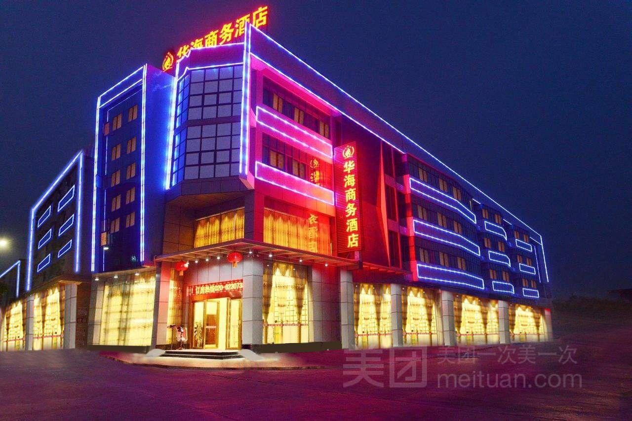 华海商务酒店(白云国际机场店)预订/团购