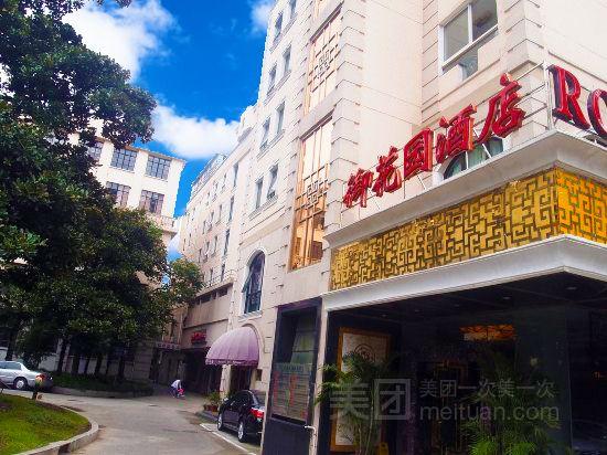 上海御花园酒店预订/团购