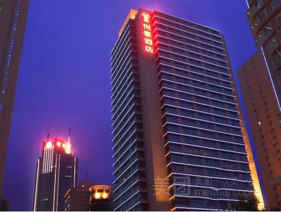 悦豪酒店预订/团购