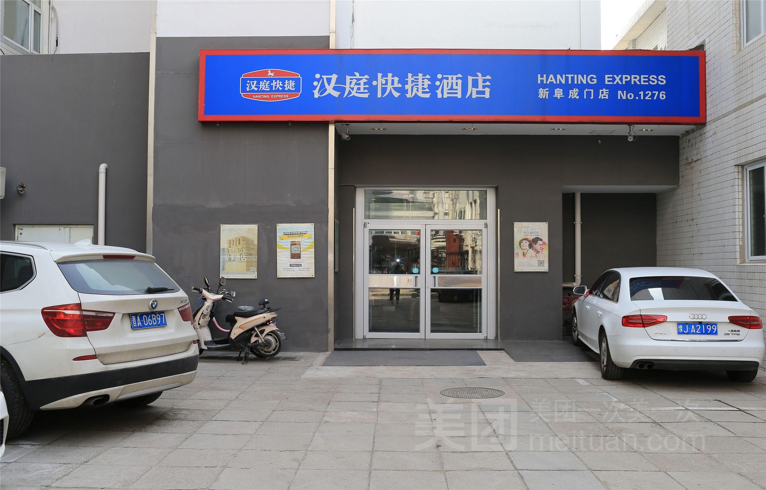 汉庭(北京新阜成门店)预订/团购