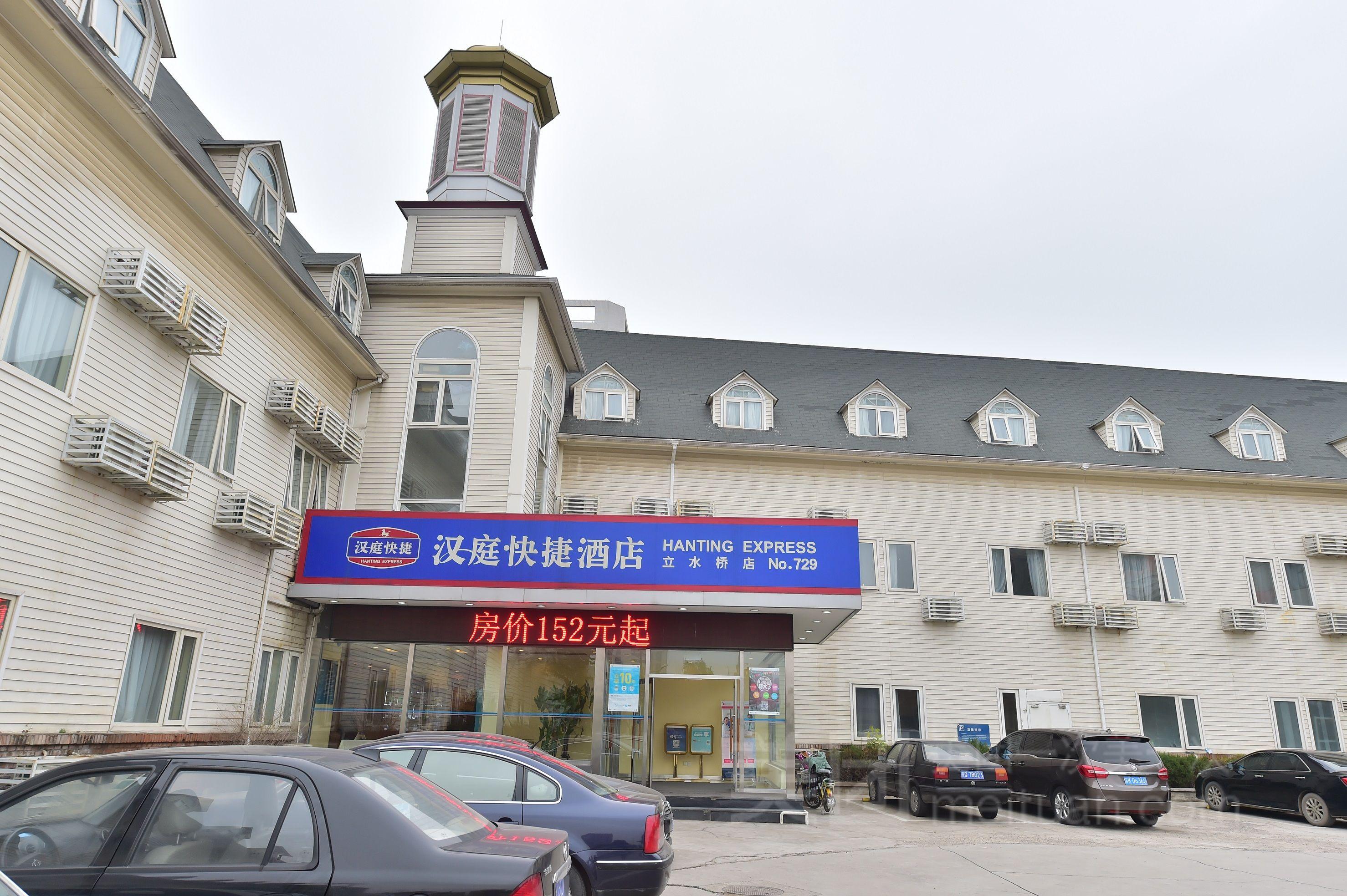汉庭(北京立水桥地铁站店)预订/团购