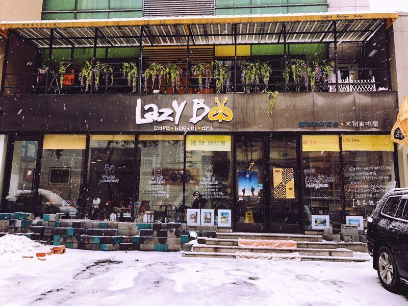 沈阳LazyBee懒蜂窝国际青年旅舍(青年大街店)预订/团购