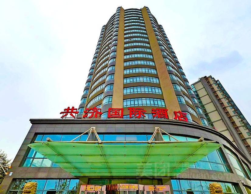 北京共济国际酒店预订/团购