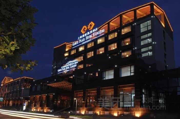 康桥凯莱酒店(上海浦东机场迪士尼店)预订/团购