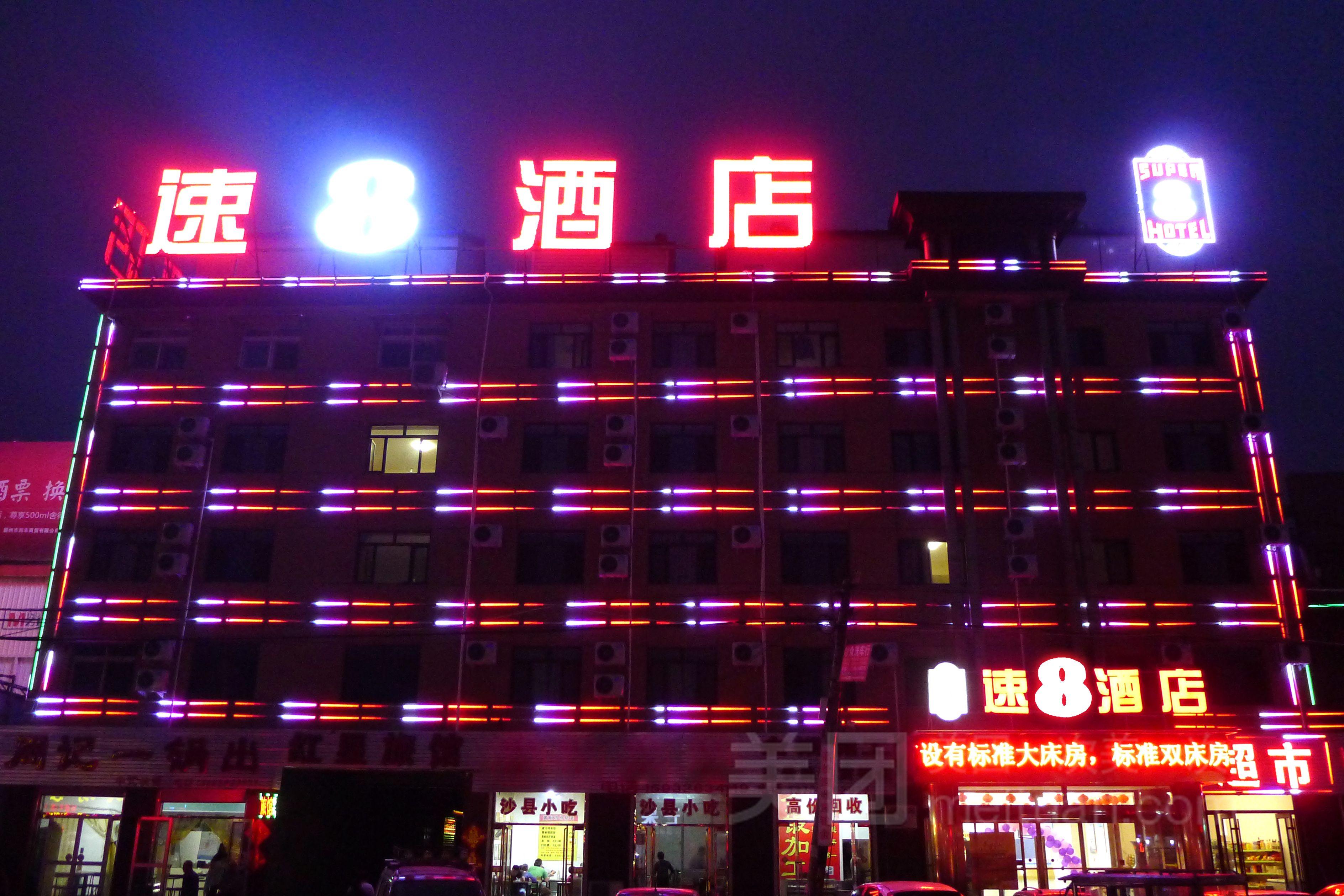 速8酒店(霸州胜芳镇汽车站店)预订/团购