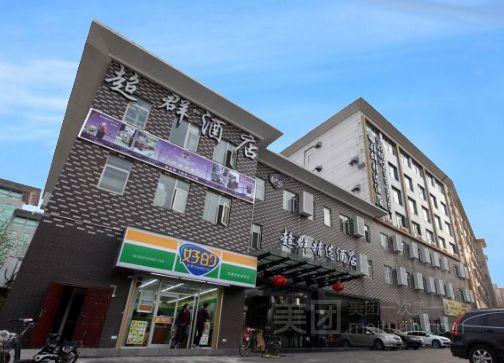 南京超群精选酒店预订/团购