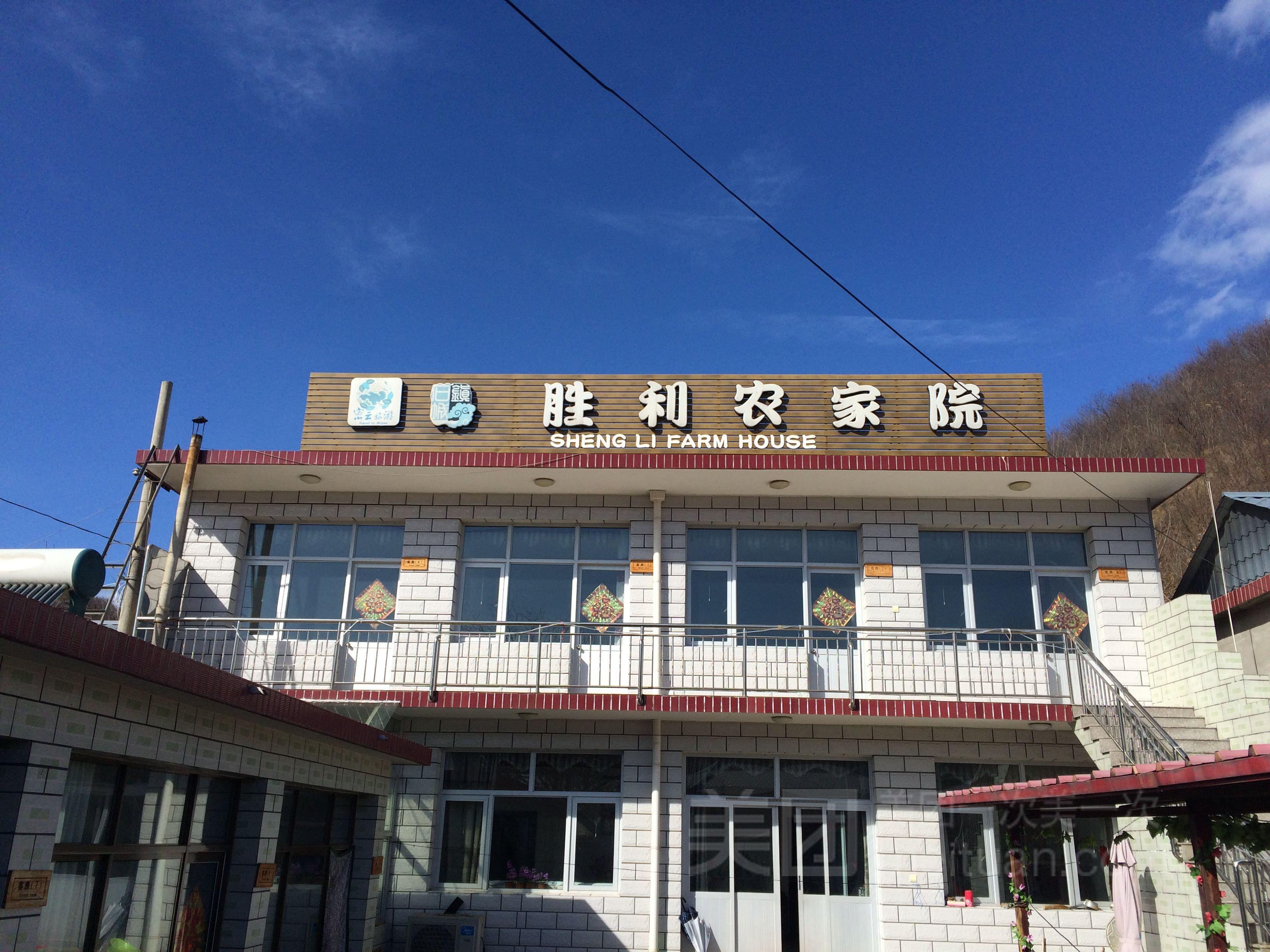 桃源仙谷胜利农家院预订/团购