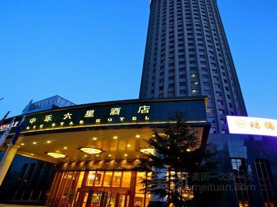中乐六星酒店预订/团购