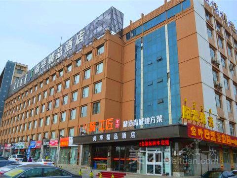 尚华精品酒店(中山西路火车站店)预订/团购