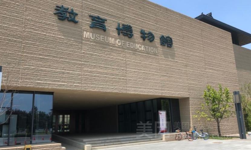 陕师大长安校区博物馆