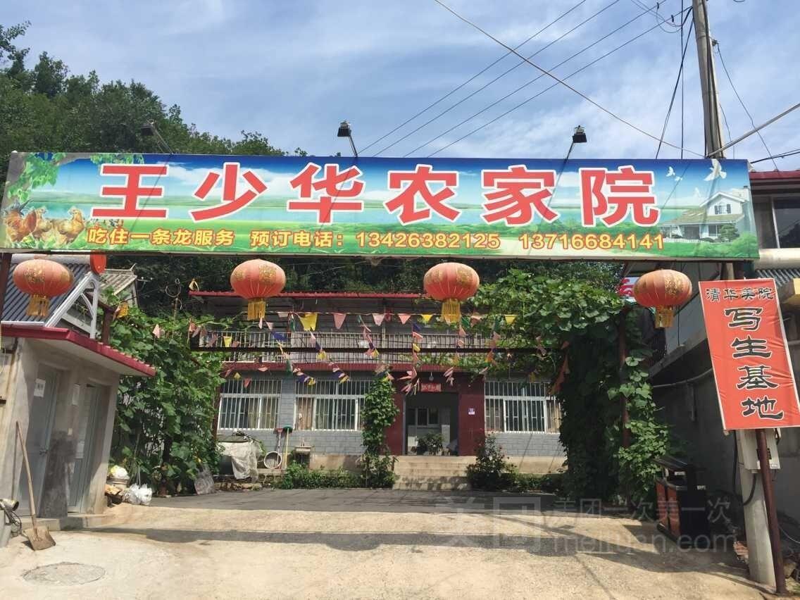 青龙峡王少华农家院预订/团购