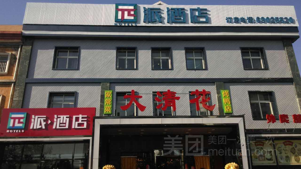 派酒店(北京密云密虹公园店)预订/团购