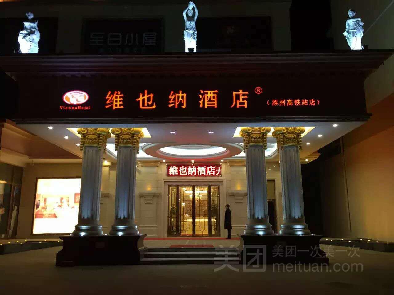 维也纳酒店(涿州高铁站店)预订/团购