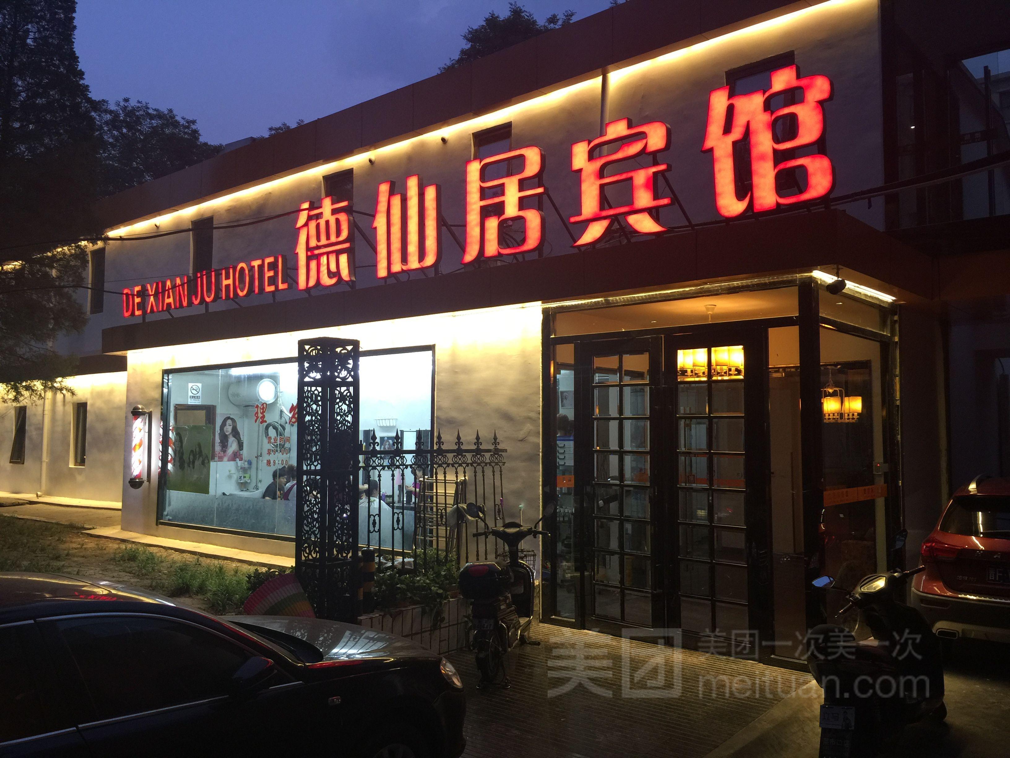 德仙居宾馆(北京儿童医院店)预订/团购