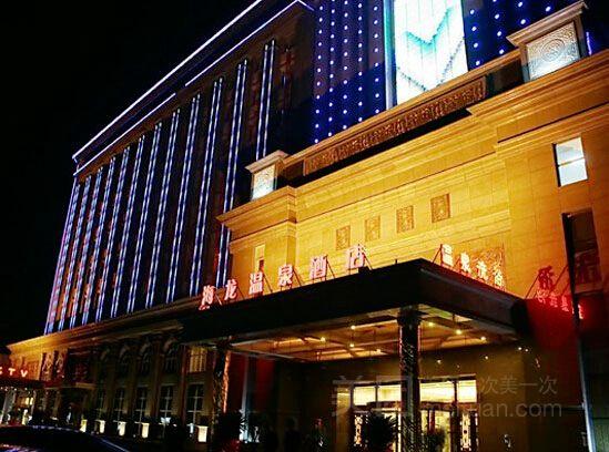 海龙大酒店预订/团购