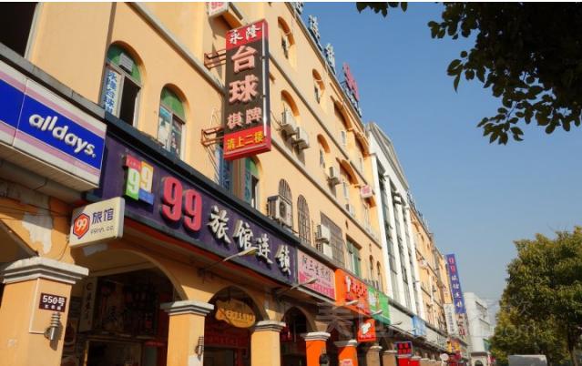 99旅馆连锁(上海虹桥机场一店)预订/团购