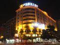 世纪豪廷大酒店