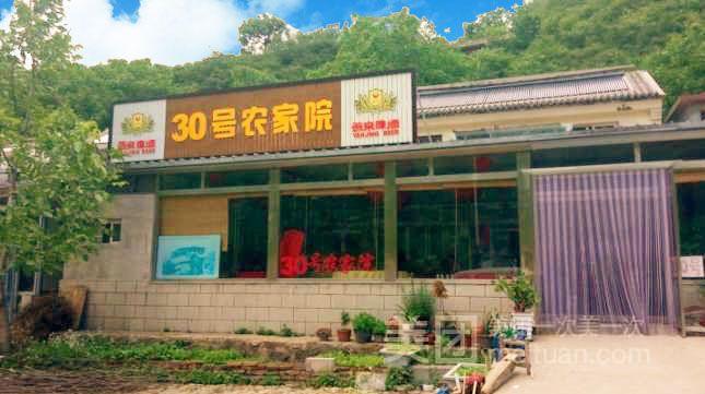 玻璃台30号农家院预订/团购