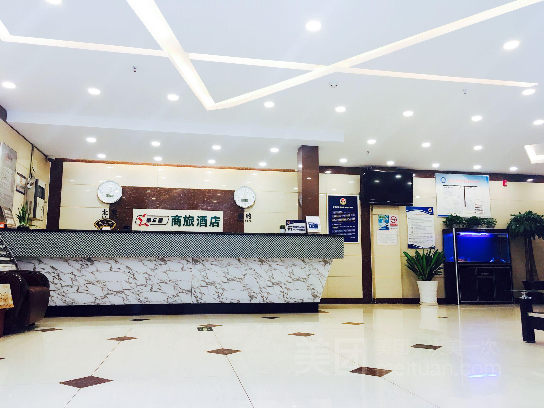 第5季商旅酒店(亦庄店)预订/团购