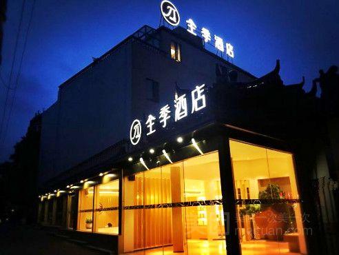 全季酒店(上海虹桥虹梅路店)预订/团购