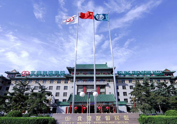 北京友谊宾馆(贵宾楼)预订/团购