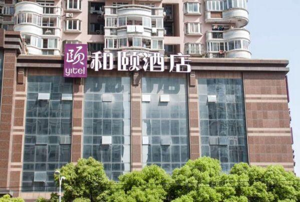 上海豫园和颐酒店预订/团购