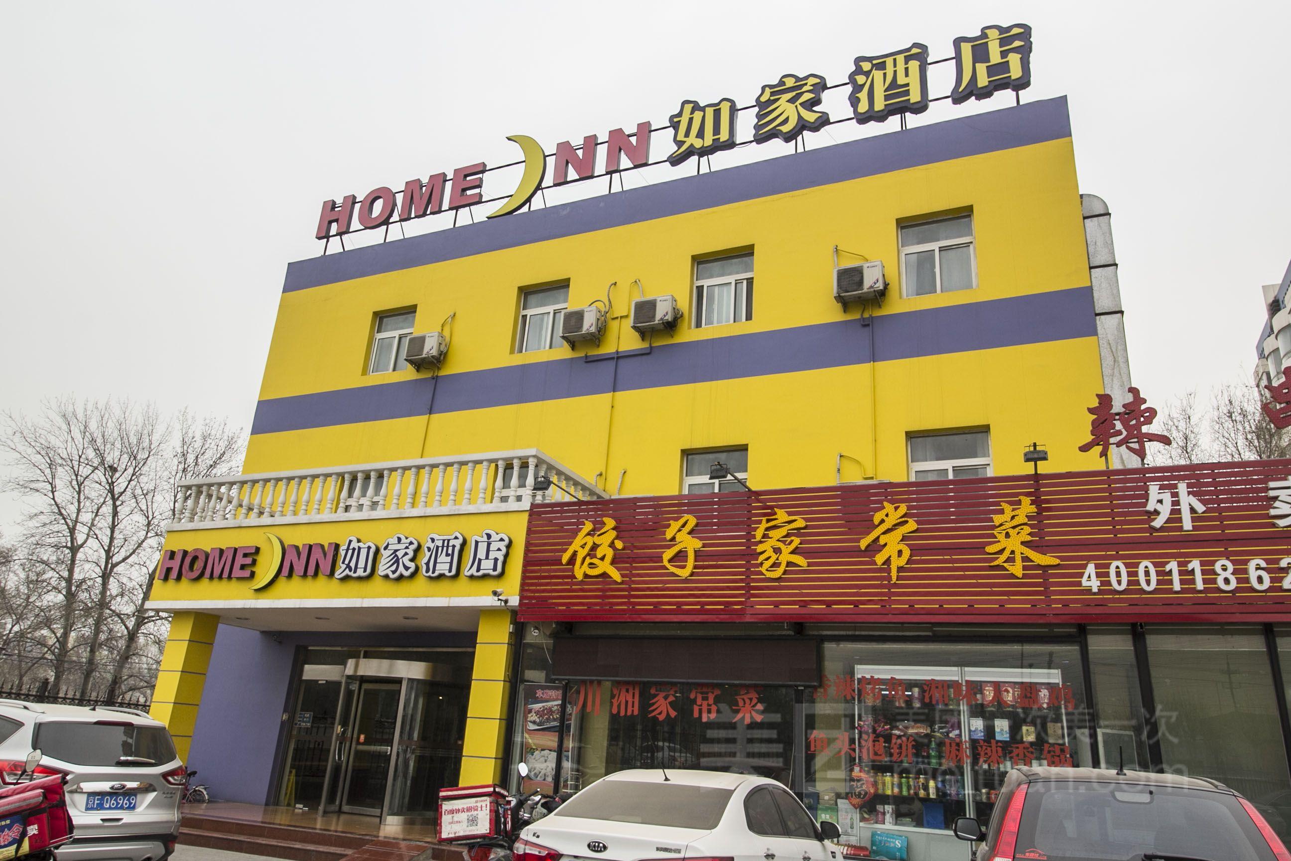 如家快捷酒店(北京朝阳北路传媒大学褡裢坡地铁站店)预订/团购