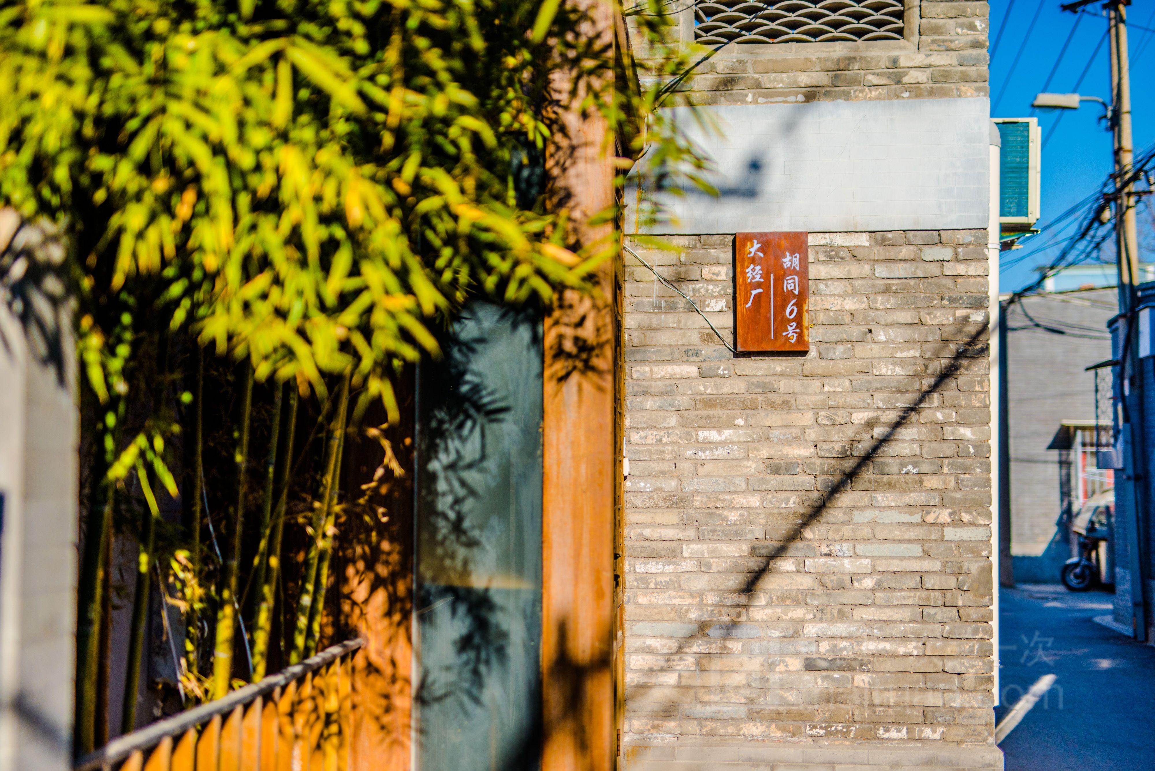 北京合舍民宿(落鼓赏夕店)预订/团购