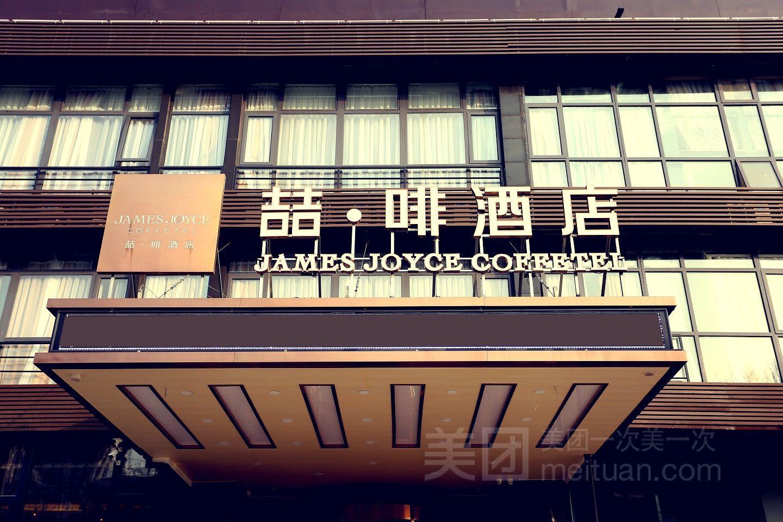 喆·啡酒店(北京宋家庄地铁站店)预订/团购
