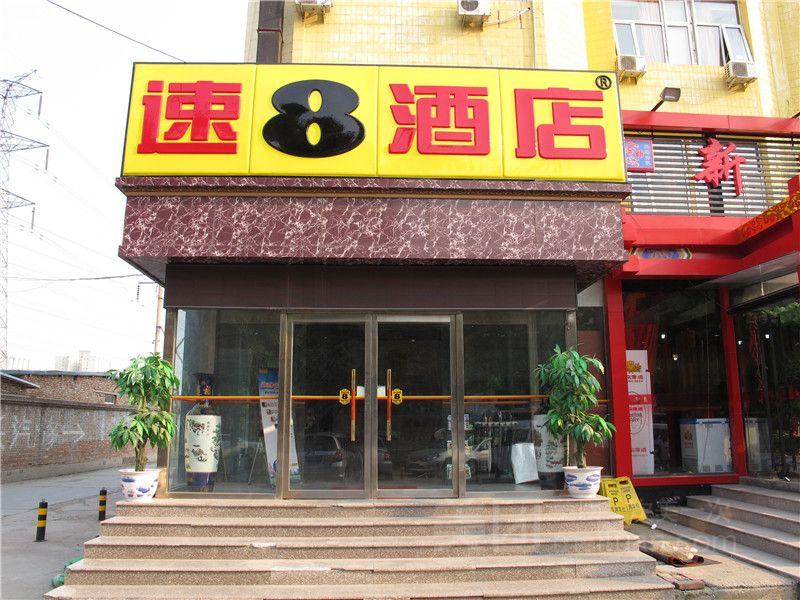 速8酒店(北京昌平西三旗桥东路店)预订/团购