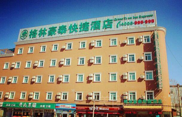 格林豪泰快捷酒店(北京丰台东大街店)预订/团购