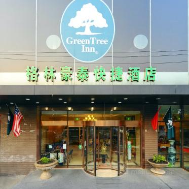 格林豪泰快捷酒店(北京天坛南门店)预订/团购