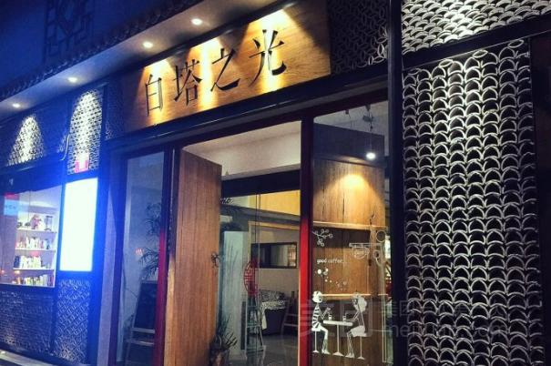 北京白塔之光国际青年旅舍预订/团购