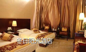 【酒店】冬日阳光酒店-美团