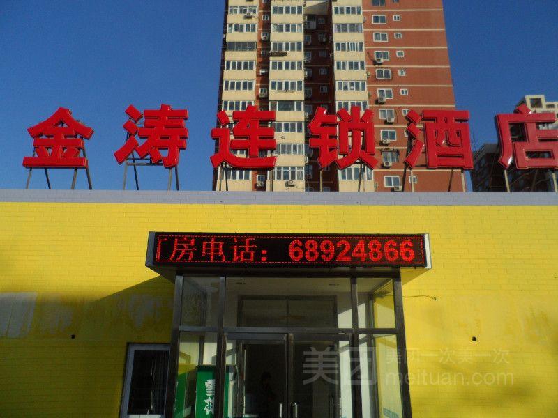 金涛连锁酒店(八角南里一分店)预订/团购
