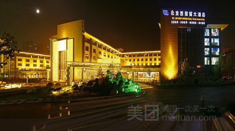 北京西国贸大酒店预订/团购