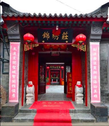北京锦绣庄四合院宾馆预订/团购