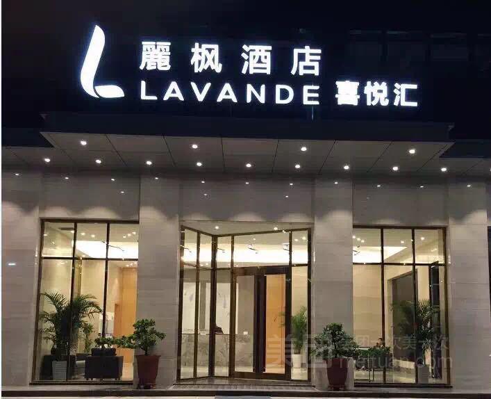 麗枫酒店(深圳北站清湖地铁站店)预订/团购
